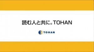 トーハン_1