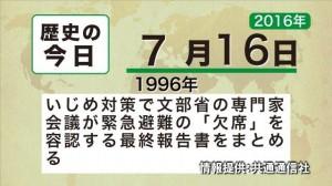 歴史の今日_3